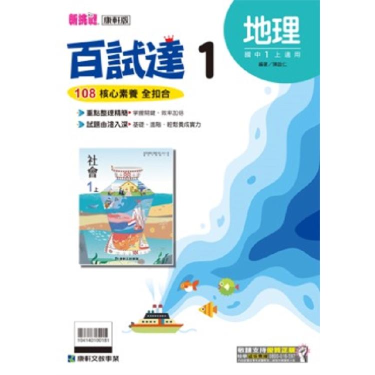 國中康軒新挑戰百試達地理一上(108學年)