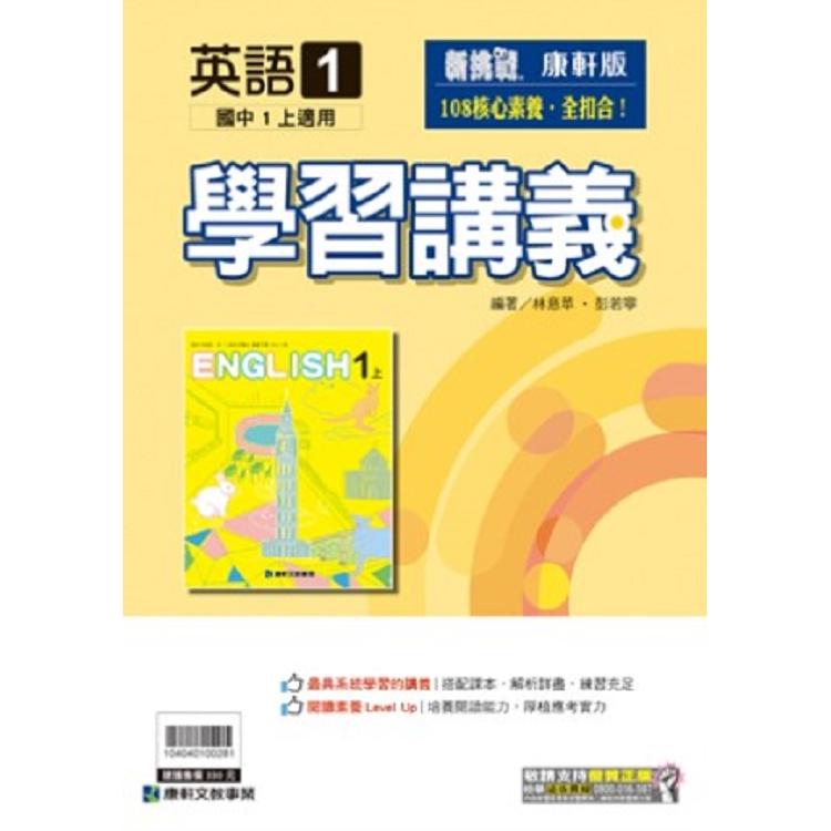 國中康軒新挑戰學習講義英語一上(108學年)