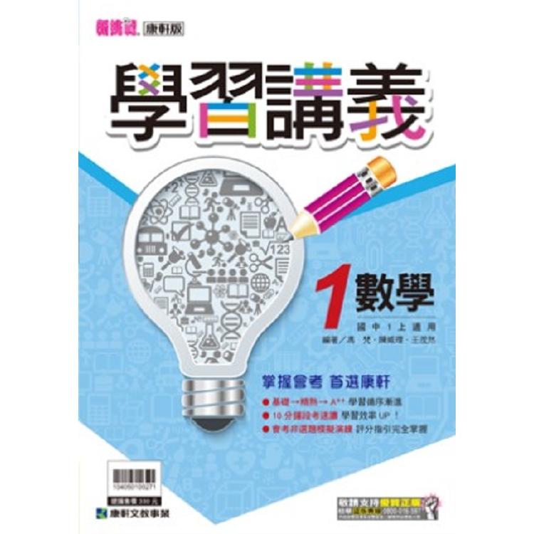 國中康軒新挑戰學習講義數學一上(108學年)
