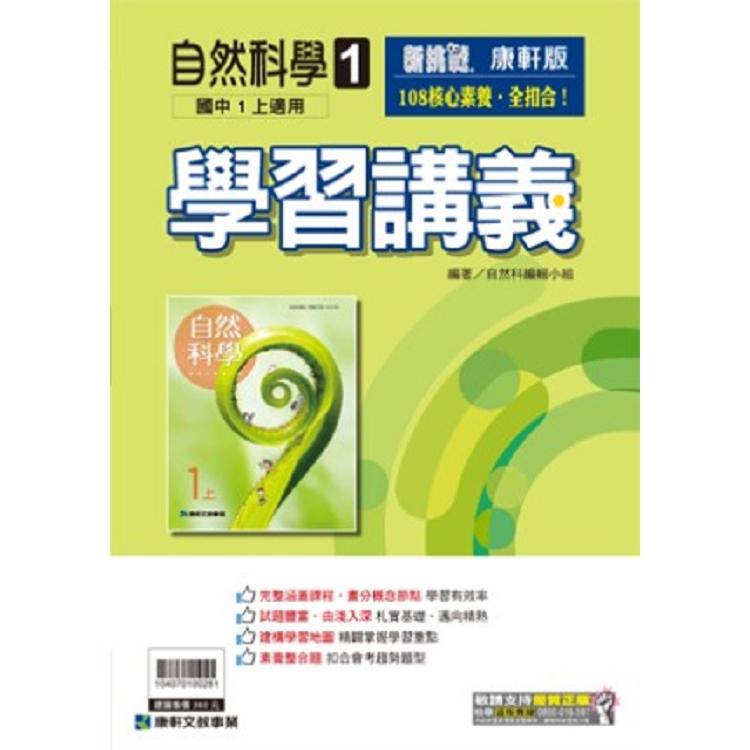 國中康軒新挑戰學習講義自然科學一上(108學年)