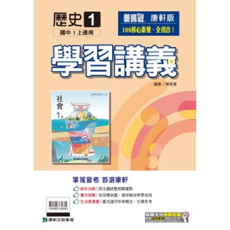 國中康軒新挑戰學習講義歷史一上(108學年)