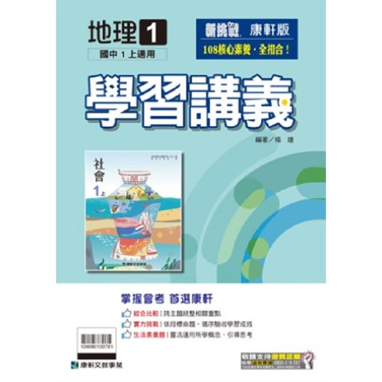 國中康軒新挑戰學習講義地理一上(108學年)