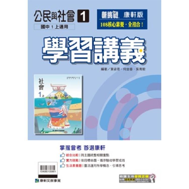 國中康軒新挑戰學習講義公民一上(108學年)