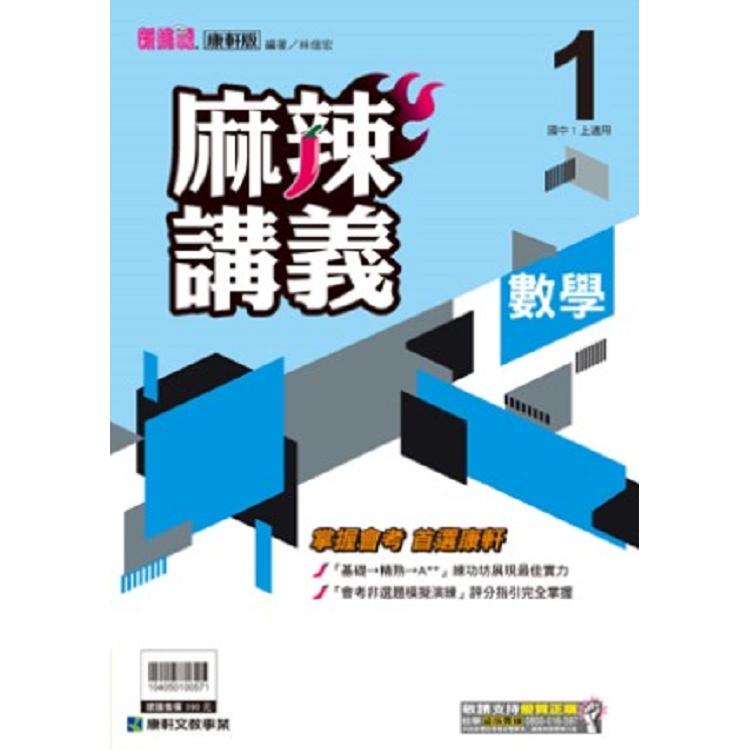 國中康軒新挑戰{麻辣}講義數學一上(108學年)
