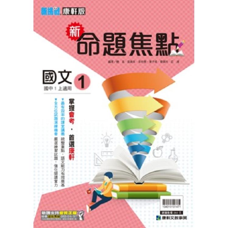 國中康軒新挑戰新命題焦點國文一上(108學年)