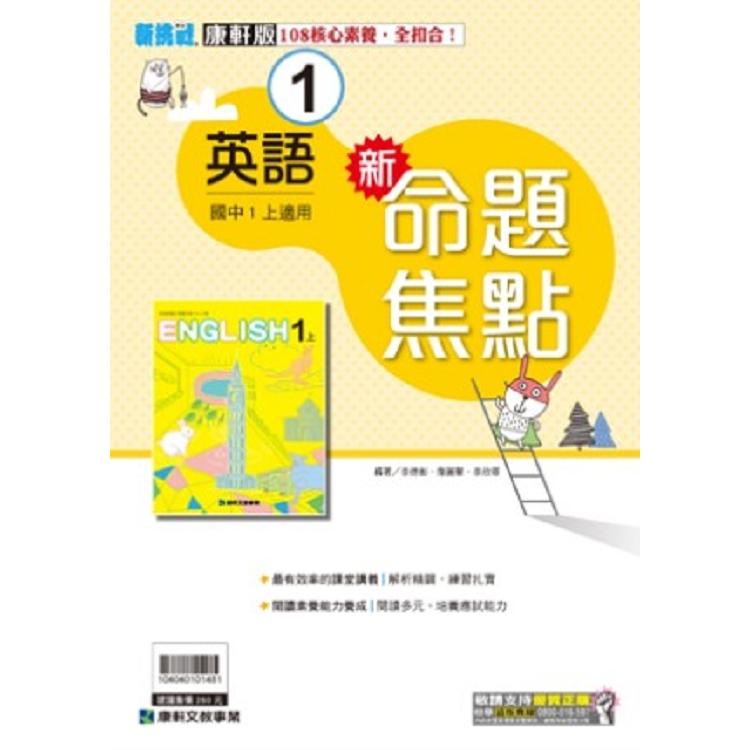 國中康軒新挑戰新命題焦點英語一上(108學年)