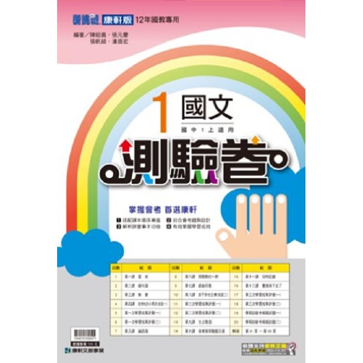 國中康軒新挑戰測驗卷國文一上(108學年)