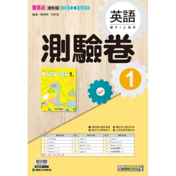 國中康軒新挑戰測驗卷英語一上(108學年)