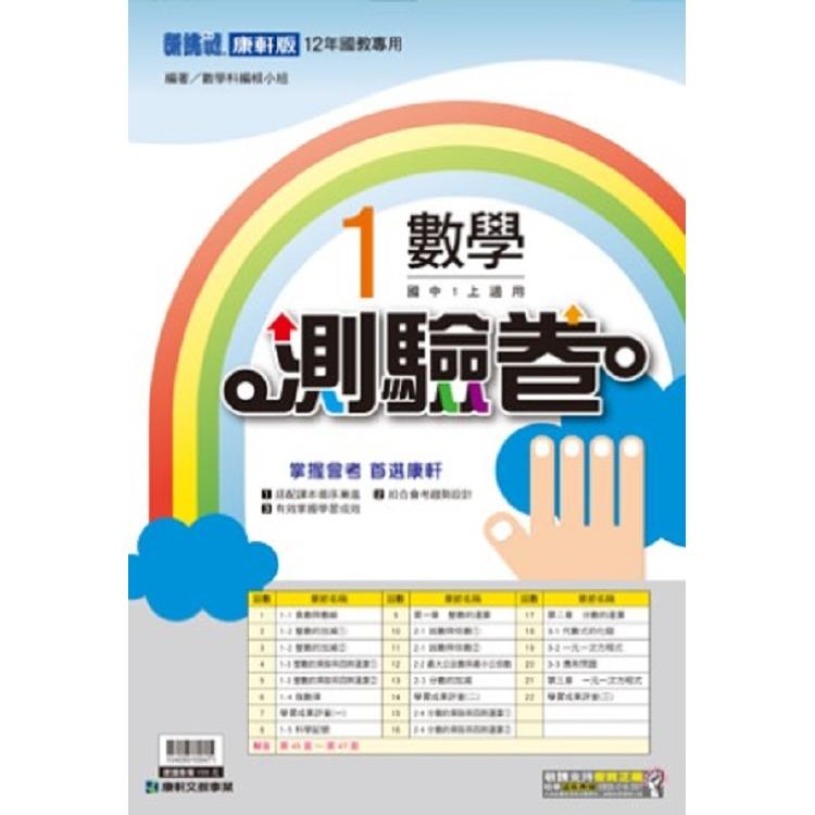 國中康軒新挑戰測驗卷數學一上(108學年)