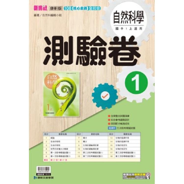 國中康軒新挑戰測驗卷自然科學一上(108學年)