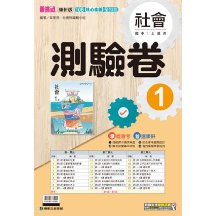 國中康軒新挑戰測驗卷社會一上(108學年)