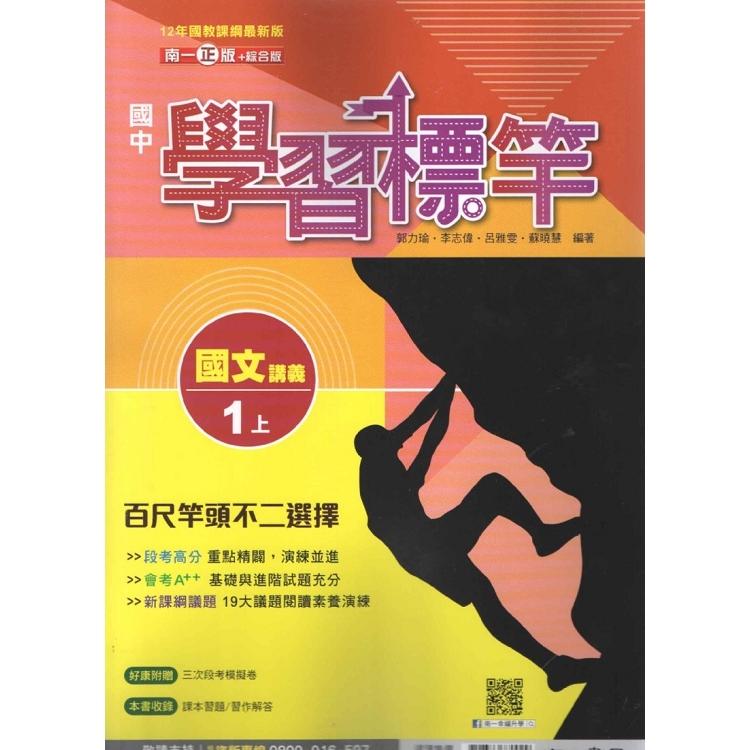 國中南一學習標竿國文一上(108學年)