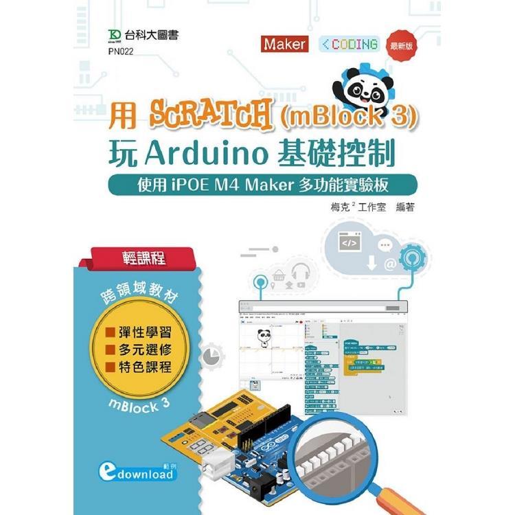 輕課程 用Scratch(mBlock 3)玩Arduino基礎控制-使用iPOE M4 Maker多功能實驗板 (範例download)