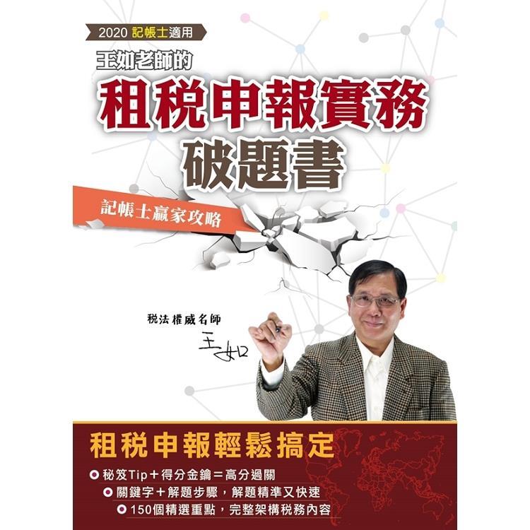 (2020年適用)王如老師的租稅申報實務破題書(記帳士適用)(三民上榜生強力推薦)(二版)
