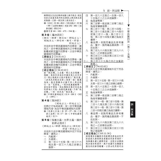 基本小六法-53版-2020法律法典工具書系列(保成)