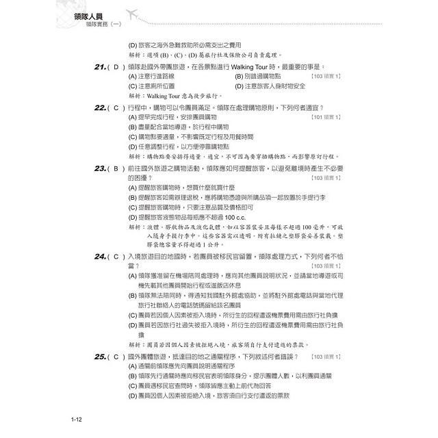 【2020年全新改版】領隊人員(十四版)
