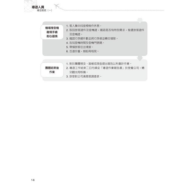 【2020年全新改版】導遊人員(十四版)