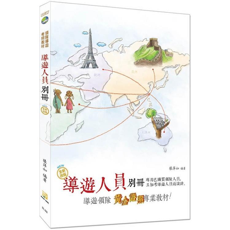 【2020年全新改版】導遊人員別冊(十二版)