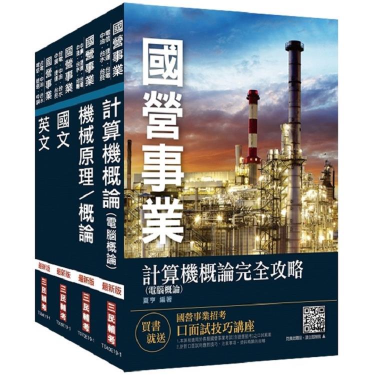 2020年中油新進雇員[油料操作類、公用事業輸氣類]套書(不含電機常識)