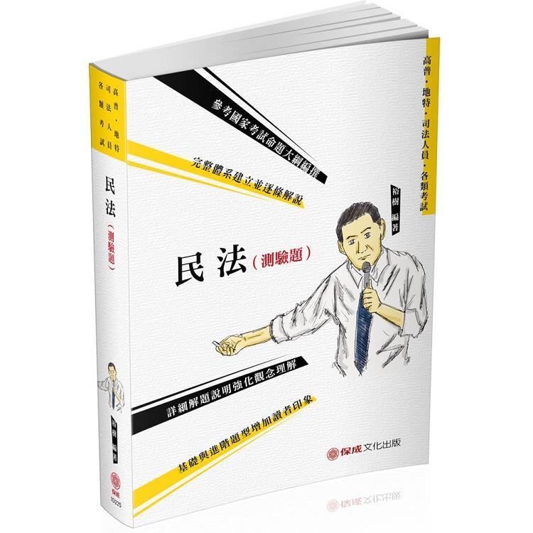 民法(測驗題)題庫書-2020高普考.地方特考.司法特考(保成)