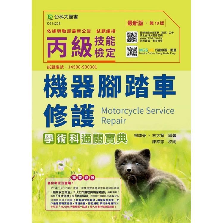 丙級機器腳踏車修護學術科通關寶典-(第十版)-附贈MOSME行動學習一點通