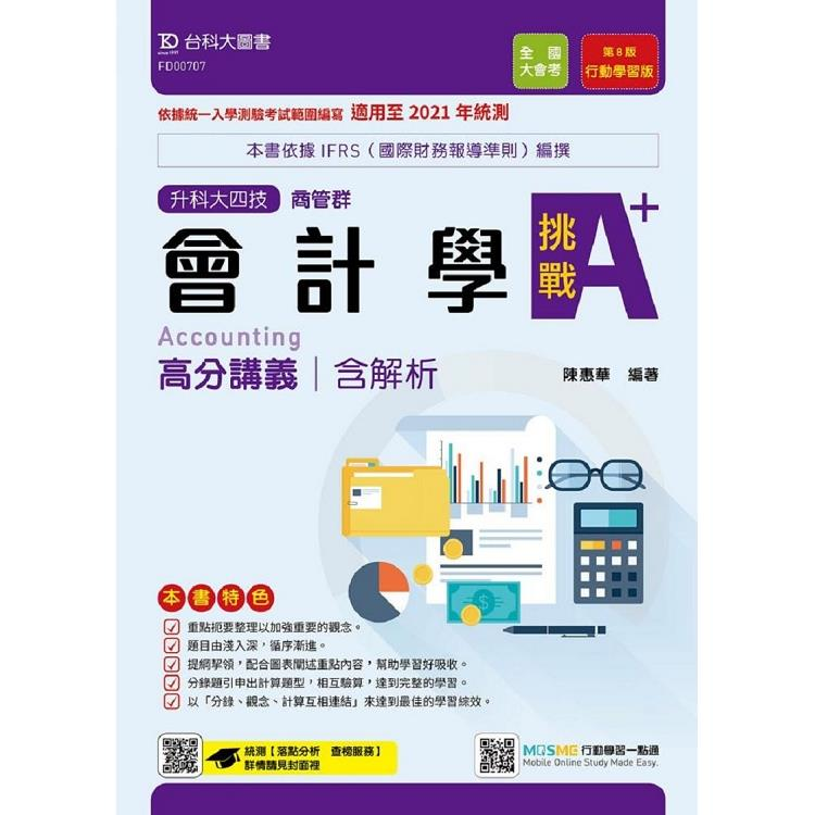會計學挑戰A+高分講義-適用至2021年(含解析本)商管群-升科大四技(附贈MOSME行動學習一點通