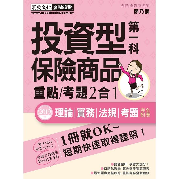 【法令更新】投資型保險商品第一科 速成(增修訂五版)