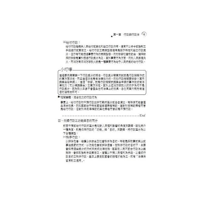 警察法規概要(基礎行政法)-2020一般警察特考(保成)