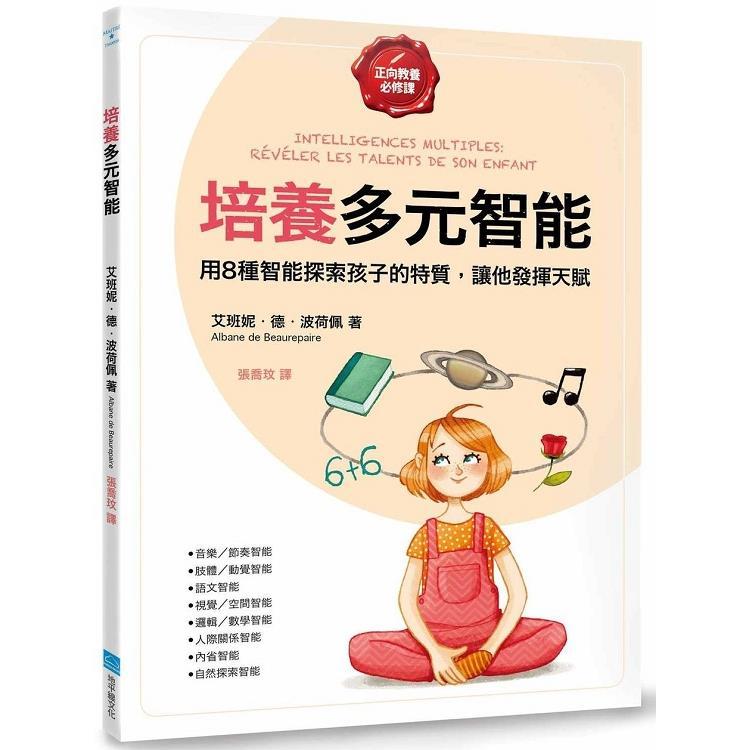 培養多元智能:用8種智能探索孩子的特質,讓他發揮天賦【正向教養必修課】