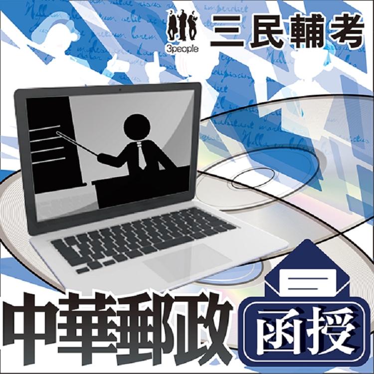 中華郵政(郵局) [外勤人員](107教材+DVD函授課程)(贈郵局口面試課程)