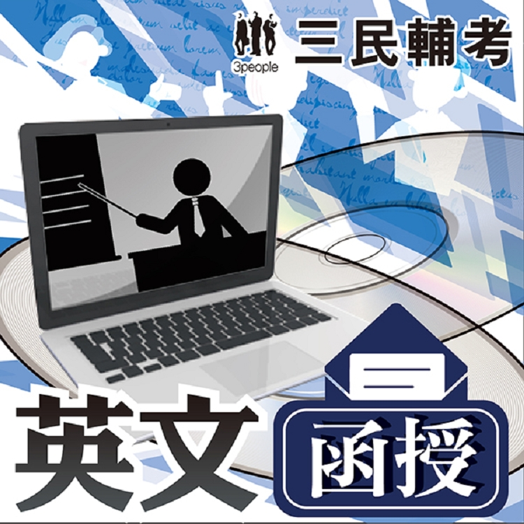 英文(107教材+DVD函授課程)(台電、中油、郵局、電信)