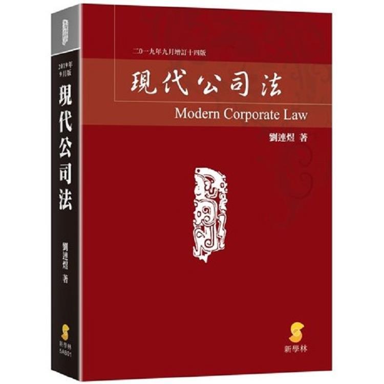 現代公司法(14版)