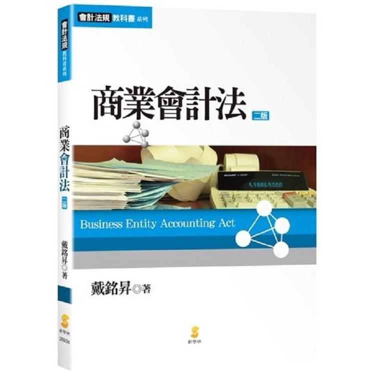 商業會計法(2版)