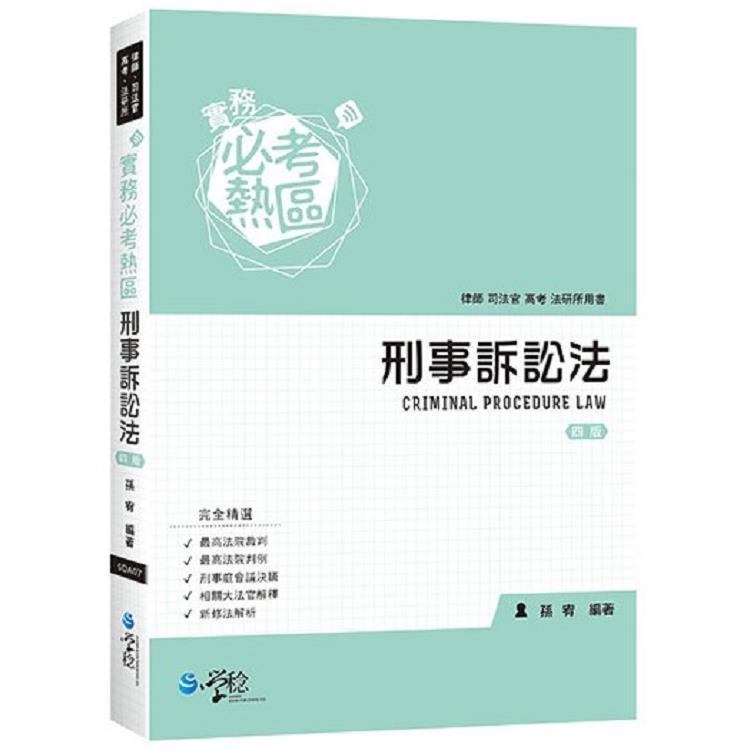 實務必考熱區 刑事訴訟法(4版)