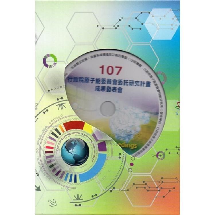 107行政院原子能委員會委託研究計畫成果發表會全文彙編[PDF檔]