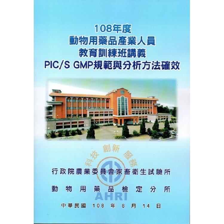 108年度動物用藥品產業人員教育訓練班講義 PIC/S GMP規範與分析方法確效