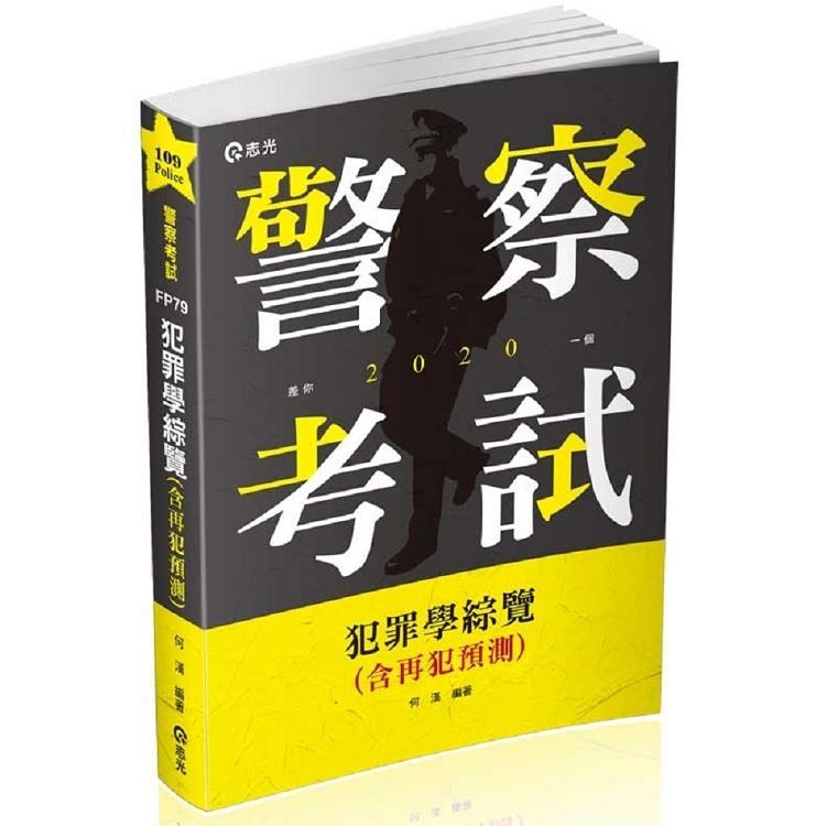 犯罪學綜覽(含再犯預測)(警察特考三等、一般警察四等考試適用)