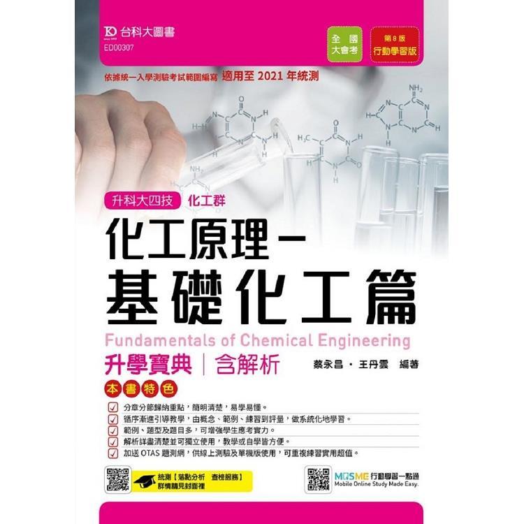 化工原理-基礎化工篇升學寶典-適用至2021年統測 (化工群)升科大四技(附贈MOSME行動學習一點