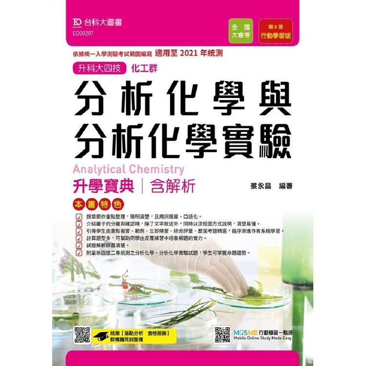 分析化學與分析化學實驗升學寶典-適用至2021年統測(含解析本)化工群-升科大四技(附贈MOSME行