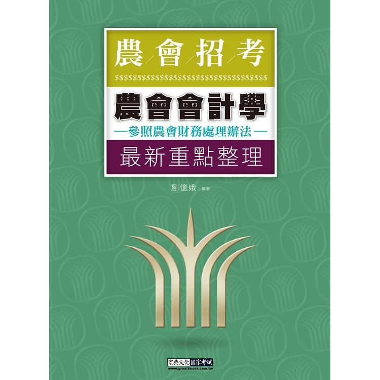 農會招考:會計學【對應農會財務處理辦法與農會會計人員工作手冊】