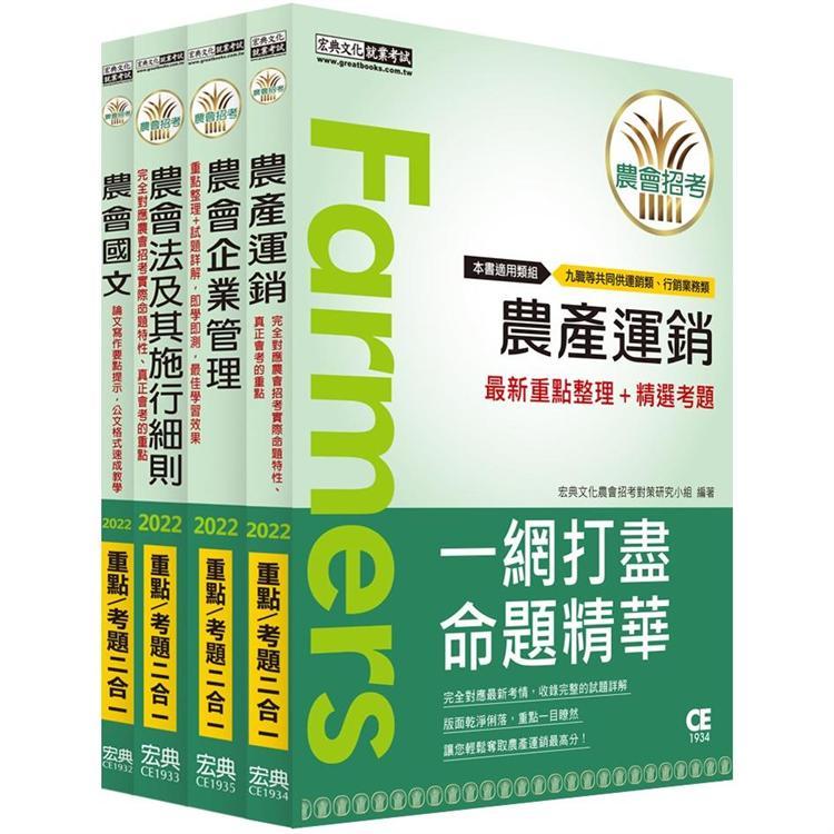 全國各級農會聘任職員統一考試-重點整理套書:「共同供運銷」類