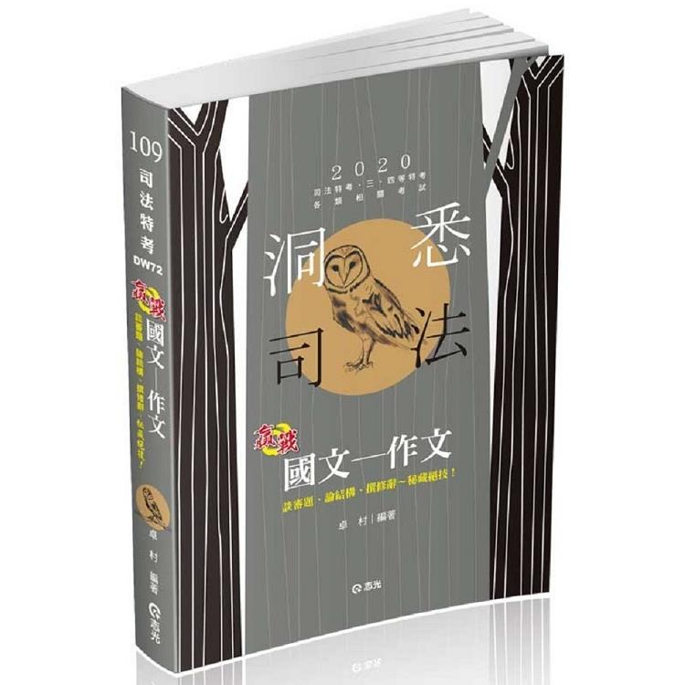 國文--作文(司法特考、三四等特考、各類考試適用)