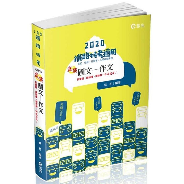 國文--作文(鐵路特考、升等考、各類考試適用)