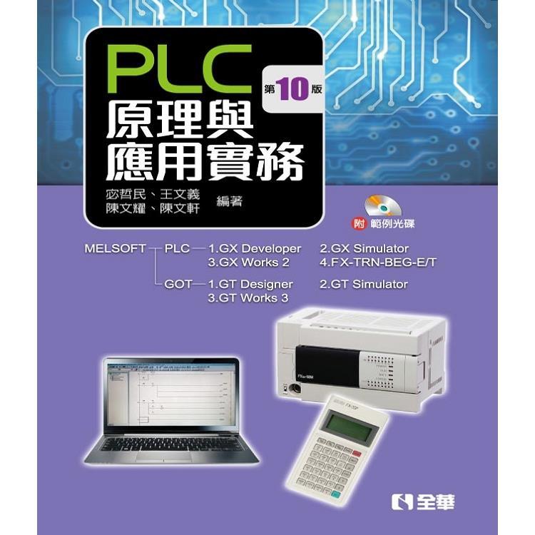 PLC原理與應用實務(第十版)(附範例光碟)