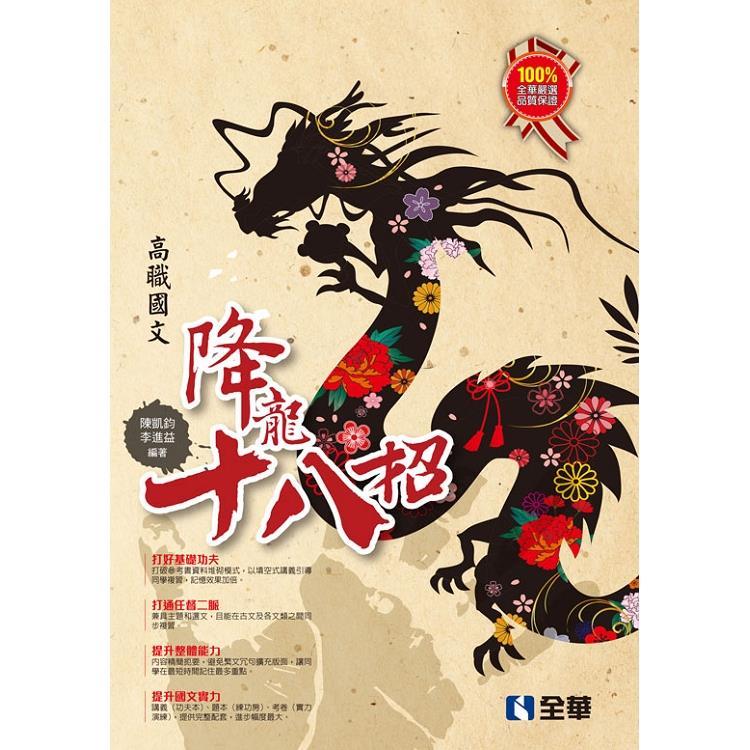 升科大四技-高職國文降龍十八招(附練功本)(2020最新版)