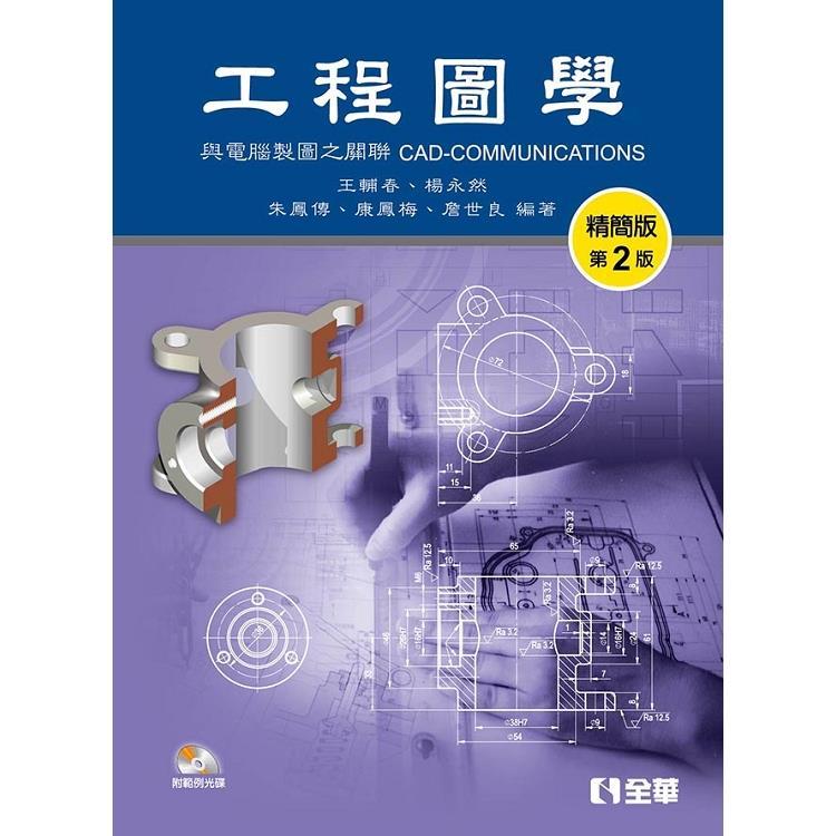 工程圖學-精簡版(第二版)(附範例光碟)