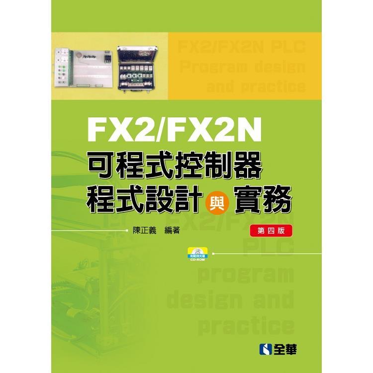 FX2/FX2N可程式控制器程式設計與實務(第四版)(附範例光碟)