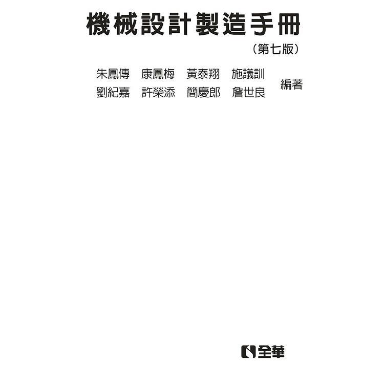 機械設計製造手冊(第七版)(精裝本)