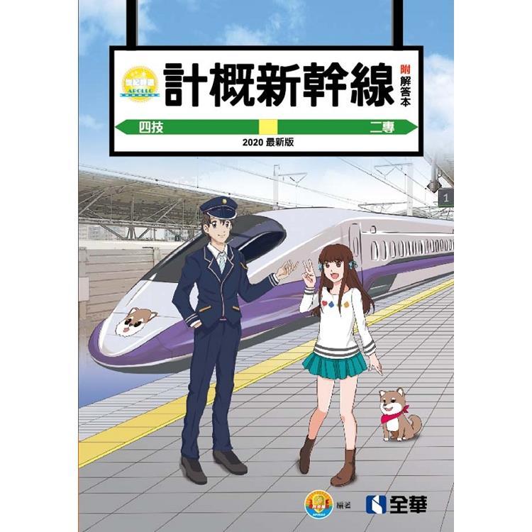 升科大四技-世紀輕選-計概新幹線(2020最新版)(附解答本)