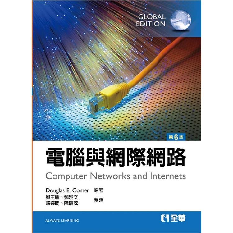 電腦與網際網路(第六版)(國際版)